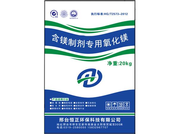 含镁制剂专用ballbet贝博开户|贝博官网登录|ballbet贝博网页登录